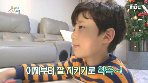 평소 식사 태도가 산만하고 식사에 흥미가 없는 우리 아이, 해결 방법은?, MBC 210115 방송