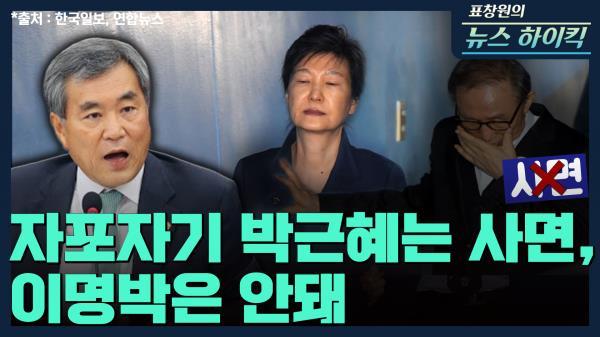 [표창원이 만난 사람] 자포자기 박근혜는 사면, 이명박은 안돼 - 이상돈 (前국회의원)  |  MBC 210115방송