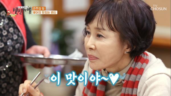 그리운 어머니의 맛 전주향토음식 '황포묵' TV CHOSUN 20210115 방송
