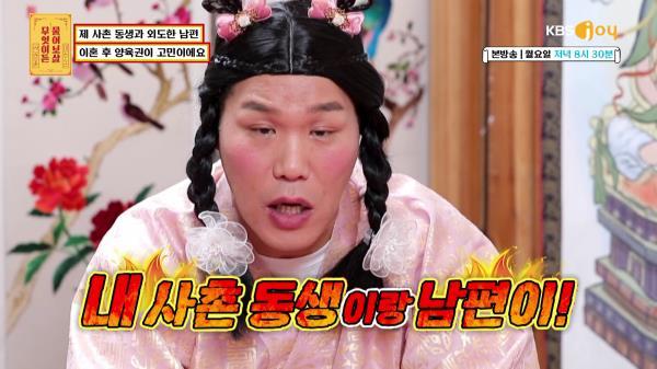 *피꺼솟 주의* 제 사촌 동생과 남편의 외도 현장을 잡았습니다♨ | KBS Joy 210111 방송