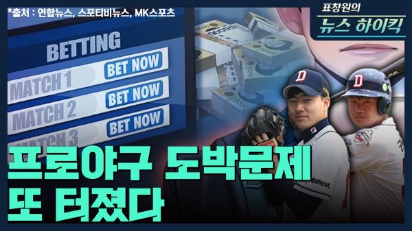 [표창원의 뉴스 하이킥] 프로야구 도박문제 또 터졌다 - 도상현 (기자  |  MBC 스포츠플러스) | MBC 210115방송