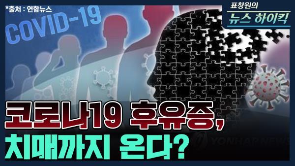 [표창원의 뉴스 하이킥] 코로나19 후유증, 치매까지 온다? - 천은미 (교수  |  이대목동병원 호흡기내과)  |  MBC 210115방송