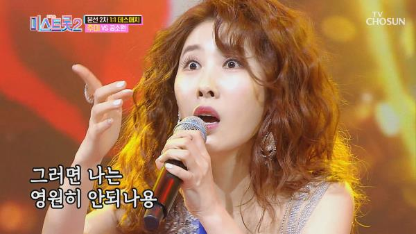 욕망 트롯♨ 주미 진(眞)주면 '안되나용' ♫ TV CHOSUN 210100 방송
