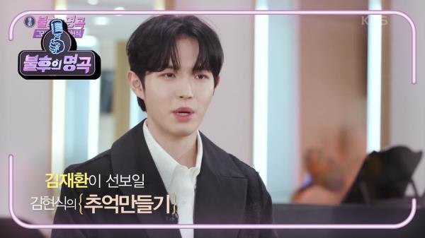 마지막 주자 김재환! 우승까지 계획대로 될 수 있을지~★ 오늘의 선곡은?! | KBS 210116 방송