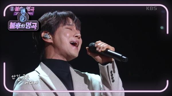 황치열 - 내사랑 내곁에 | KBS 210116 방송