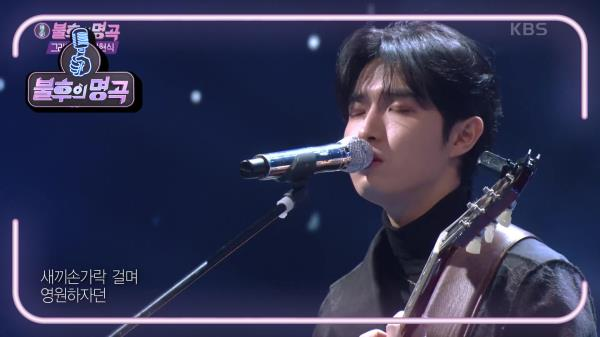 김재환 - 추억만들기 | KBS 210116 방송