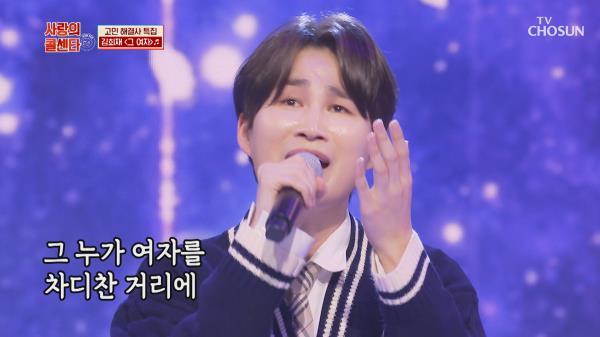 ✧골반 개방✧ 빛희재 돌리고~ 돌리고~  '그 여자'♪ TV CHOSUN 210115 방송