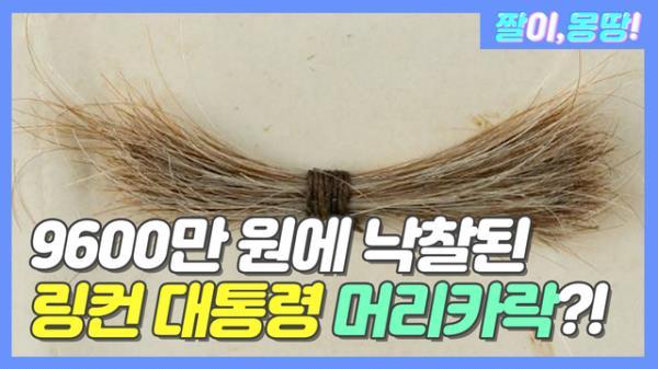 9600만 원에 낙찰된 '링컨 대통령 머리카락'?!