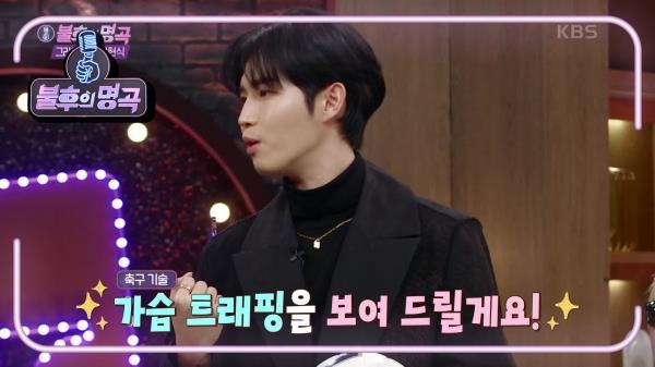 ※주라주라 신고식※ 강서구 기성용 김재환의 개인기★ 가슴 트래핑!  | KBS 210116 방송