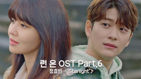 [MV] 정효빈 - 'Starlight' 〈런 온〉 OST Part.6 ♪