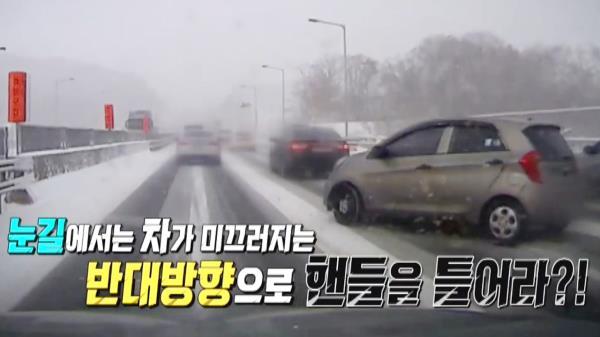 눈길 미끄러진 차량 운전자가 취해야 할 대처 방안!