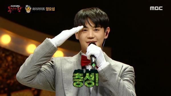 '부뚜막 고양이'의 정체는 하이라이트 양요섭!, MBC 210117 방송