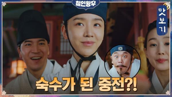 [12화 예고] 위기의 연회 음식! 수라간에 나타난 NEW숙수 신혜선?!
