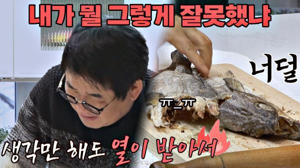 🔥大폭주🔥 해장국 만들려다 북어에 화풀이해버리는 최양락 JTBC 210117 방송