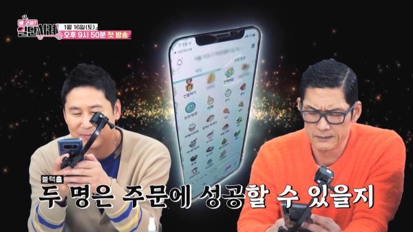 [선공개] 🛵배달 앱 사용이 버거운 ❓연쇄물음마❓들의 등장 🤣🤣🤣, MBC 210116 방송