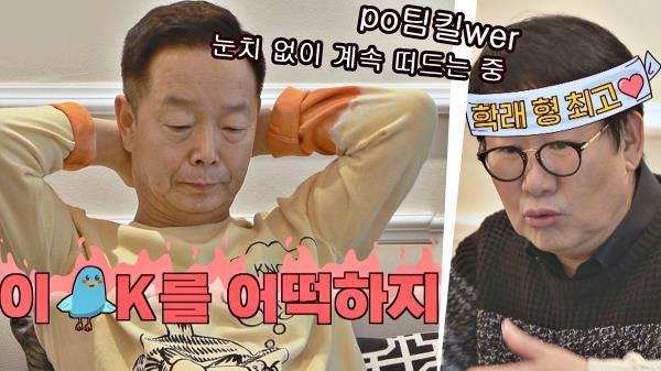 '눈치 어디😮?' 숙래부부 앞에서 과거 얘기 꺼내는 최양락 JTBC 210117 방송