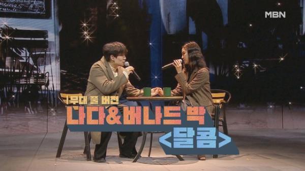 [무대 풀 버전] 나다&버나드박 <달콤> MBN 210105 방송