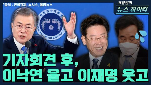 [표창원의 뉴스 하이킥] 기자회견 후, 이낙연 울고 이재명 웃고 - 장성철 & 김보협 | MBC 210118방송