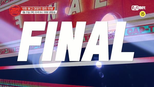 [캡틴/최종회예고] 대망의 파이널♨ 제 1대 캡틴 자리를 놓고 펼치는 TOP7 신곡 미션! 1/21(목) 저녁 8시 30분 생방송