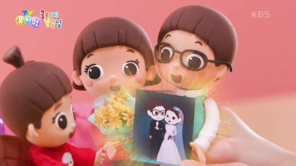 [클레이 날날날] 결혼기념일! 부부가 결혼한 날을 기념하는 날★   KBS 210118 방송
