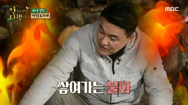 쌓여가는 불화에 새타령 터진 중훈&허재 🤬, MBC 210118 방송