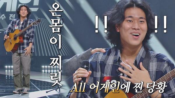 온몸이 찌릿⚡ 'ALL 어게인'에 찐 당황한 63호 가수💦|JTBC 210118 방송