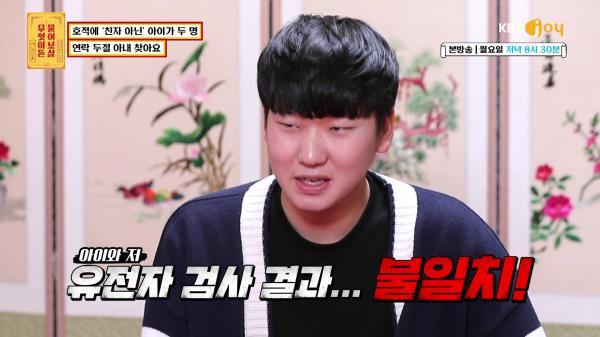(지끈) 친자 아닌 아이 둘을 두고 연락 두절 된 아내를 찾습니다 | KBS Joy 210118 방송