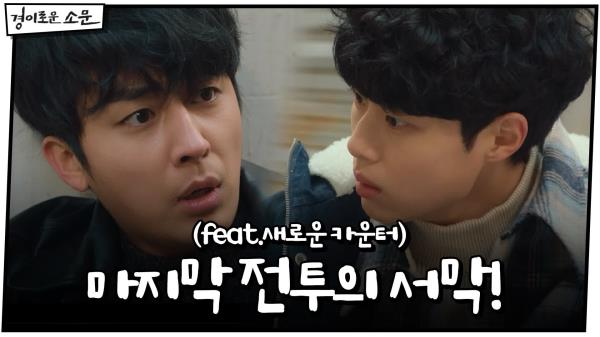 [15화 예고] 카운터VS악귀, 마지막 전투의 서막! (feat.새로운 카운터)