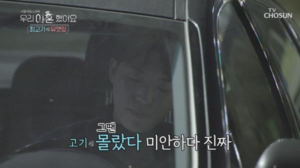 뒤늦은 깨달음 ㅠㅠ 깻잎이 마음을 알게 된 고기 TV CHOSUN 20210118 방송
