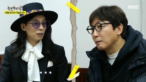 예능 우량주 탁재훈을 강하게 키우는 카놀라 유♨, MBC 210116 방송