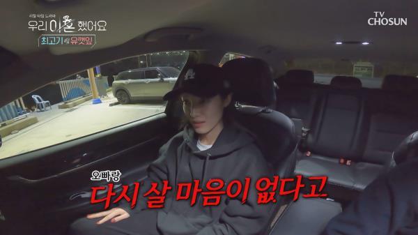 ˹단호한 깻잎˼ 재혼에 대한 솔직한 마음 TV CHOSUN 20210118 방송