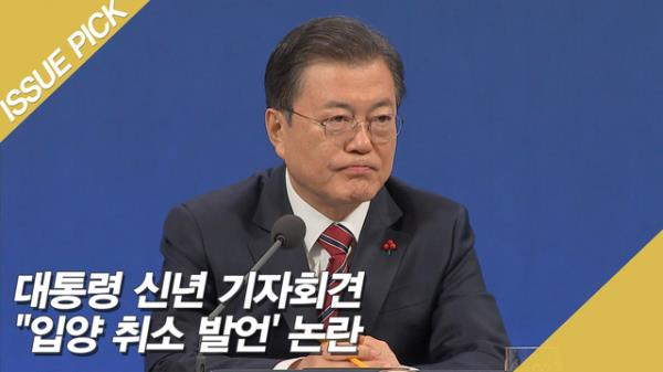 """""""입양 취소 발언' 논란…청와대 """"모니터링 강화 의미"""""""