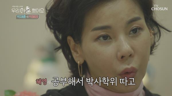 울컥💦 자랑스러운 아빠가 되기 위해 노력하는 박재훈.. TV CHOSUN 20210118 방송