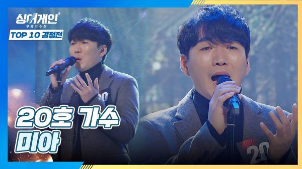 혼신의 힘을 다해 간절히 부르는 20호 가수의 〈미아〉♪|JTBC 210118 방송