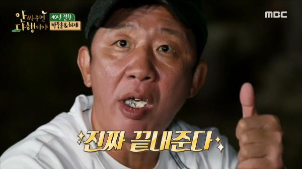 """6시간의 노고가 그대로 들어간 황토 화덕 구이! """"예술이다... 😋"""", MBC 210118 방송"""