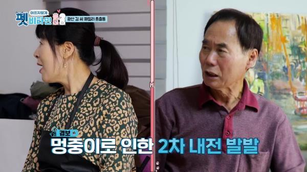 멍중이를 둘러싼 부모님의 갈등♨ 비련의 멍중... | KBS 210114 방송