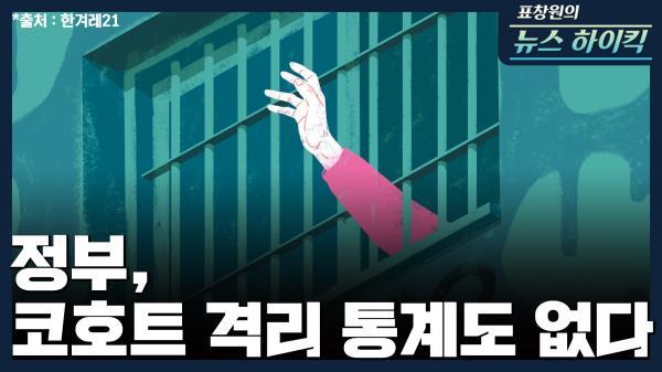 [표창원의 뉴스 하이킥] 정부, 코호트 격리 통계도 없다 - 정은주 & 김연희 | MBC 210118방송