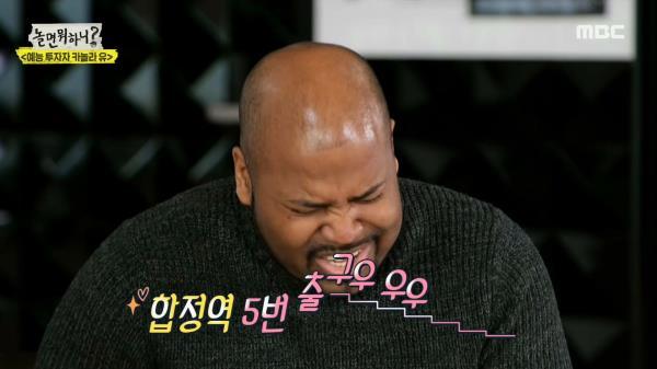 모든 노래를 그렉화하는 그렉의 <합정역 5번 출구>♬, MBC 210116 방송