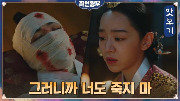[13화 예고] 살아남기 위해 김정현의 뒤통수를 치려는 신혜선?!
