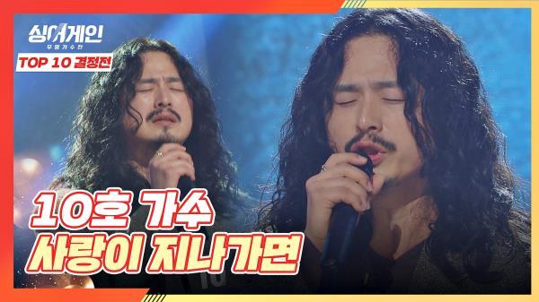 중년 남자의 애절함💧이 담긴 10호 가수의 〈사랑이 지나가면〉♬|JTBC 210118 방송