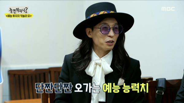 카놀라 유와 함께하는 세대 공감 신조어 퀴즈~!, MBC 210116 방송
