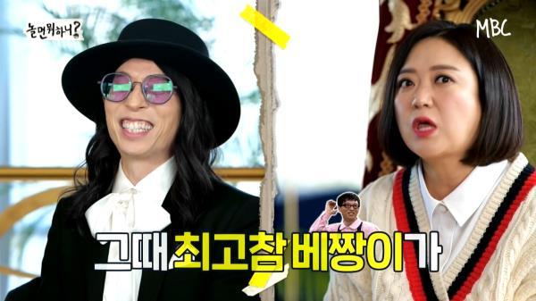 [선공개] 카놀라 유와 갓숙의 추억여행...☆ 베짱이에 진심이었던 카놀라 유?!, MBC 210116 방송