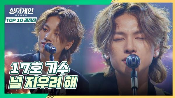 본인만의 색깔🖍️을 드러낸 17호 가수의 〈널 지우려 해〉♪|JTBC 210118 방송