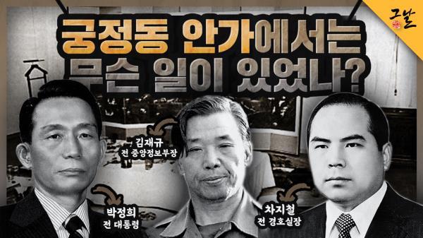궁정동 안가에서는 무슨 일이 있었나? | KBS 210119 방송