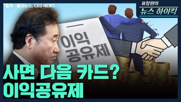 [표창원의 뉴스 하이킥] 사면 다음 카드? 이익공유제 - 채이배 & 김윤경 | MBC 210119방송