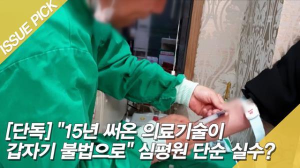 """[단독] """"15년 써온 의료기술이 갑자기 불법으로"""" 심평원 단순 실수?"""