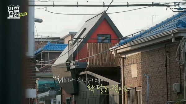 """드디어 공개되는 숨바꼭질 하우스 """"최고의 집인 거 같아요!"""", MBC 210119 방송"""