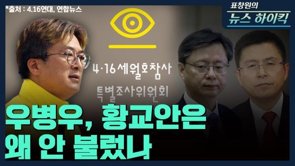 [표창원의 뉴스 하이킥] 우병우, 황교안은 왜 안 불렀나 - 장 훈 (세월호참사가족협의회 운영위원장) | MBC 210119방송