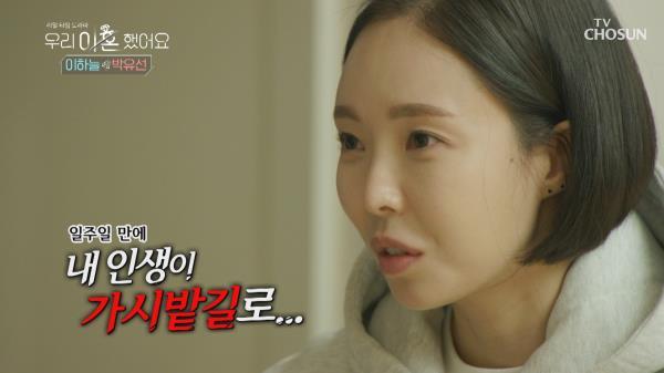 '결혼 전 악플' 보다 더 속상했던 이유는? TV CHOSUN 20210118 방송