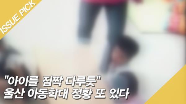 """""""아이를 짐짝 다루듯"""" 울산 아동학대 정황 또 있다"""